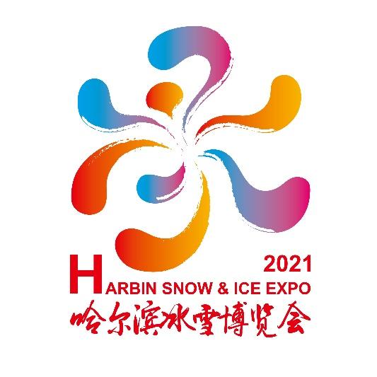 新logo 新形象 2021哈尔滨冰雪博览会logo正式发布