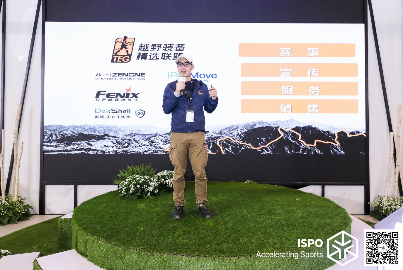 TEG携新成员戴适亮相上海ISPO趋势发布会 联盟优势更加明显