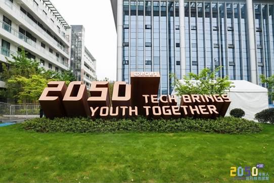 2050@第28届中国国际房车露营大会:科技与美好终将在山顶相遇 ...